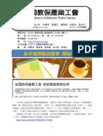 AETU 109.2月訊專輯