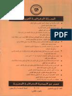تحليل جغرافي لنتائج الانتخابات الرئاسية عام 2012 في مصر_دراسة تطبيقية في الجغرافيا السياسية