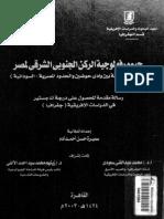 جيومورفولوجية الركن الجنوبي الشرقي لمصر - دراسة للمنطقة بين وادي حوضين والحدود المصرية السودانية