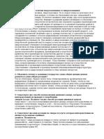 seminar1.doc