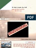 Cairo Utility Data Center (CUDC)'s Role in Protecting Public Utility مركز معلومات شبكات القاهرة