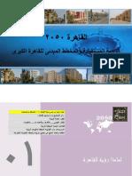 القاهرة 2050 الرؤية المستقبلية والمخطط المبدئي للقاهرة الكبرى