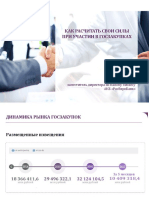 Как расчитать свои силы при участии в госзакупках _РосЕвроБанк_.pdf