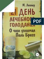 Leomer_M._21_Den_Lechebnogo_Golodan.a6