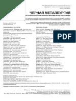 2017-1 Бюллетень научно-технической и экономической информации