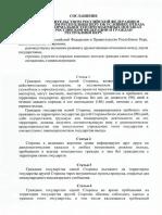 Convenio en Ruso