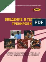 Vvedenie_v_teoriyu_trenirovki_IAAF_-_legkaya_atletika