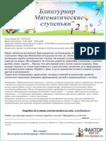 Matem_stupenki