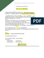 কিভাবে-TASSGPS-এ্যকটিভ-করবেন.pdf