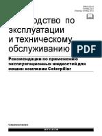 Srbu6250-18 Рекомендации По Применению Эксплуатационных Жидкостей Сат Русс