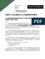 中国首创投资新闻发布