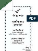Amleek Bachans Of Baba Ji By Col. Vakeel Singh Part 4