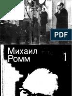 Romm, Mikhail - Избранные произведения. Том 1. Теория Критика Публицистика - 1980