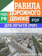 pdd-38.0-pddmaster.ru