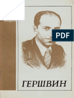 [Voluensky-YE.I.]-Dzhordzh-Gershvin(z-lib.org).pdf