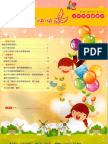臺中市早療季刊(第27刊)99年10月01日