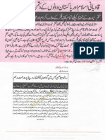 Aqeeda Khatm e Nubuwwat AND ISLAM-Pakistan-KE-DUSHMAN_210758