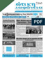 Κάθε Πέμπτη στα περίπτερα - Εφημερίδα Χιώτικη Διαφάνεια Φ. 998