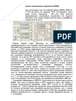 Lektsia_8 Вычислительные цифровые системы
