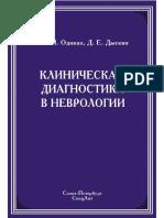 Nervnye-bolezni-Odinak-M