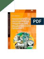 1zolin_v_p_tekhnologicheskoe_oborudovanie_predpriyatiy_obshch (1).pdf