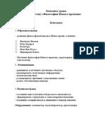 Философия Нового времени.docx