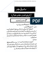 Chapter 1 - Quran Majeed Notes.pdf