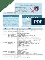 주은혜교회 Covid_Poster