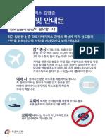예방수칙_한국어