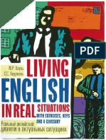 Реальный английский. Диалоги в актуальных ситуациях ( PDFDrive.com ).pdf
