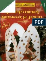 Edda Kloos - Kallitexnikes Dimiourgies - Xristougeniatikes Kataskeves Me Xartoni