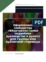 Оформление сообщества «ВКонтакте»- самое подробное руководство в рунете.pdf