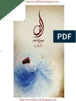 Alif Novel By Umera Ahmad Complete.pdf