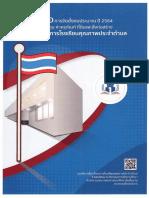 คู่มือขอตั้งงบลงทุน 2564 โรงเรียนคุณภาพ.pdf