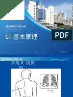 CT基本原理.ppt