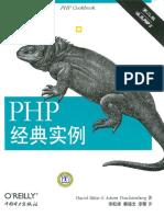 《PHP经典实例》