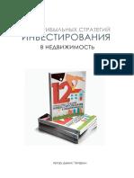 Kniga Денис Тетерин Инвестирование в Недвижимость