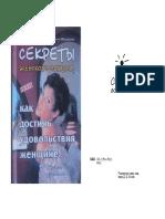 Секреты женского оргазма1.pdf