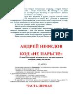 Андрей Нефедов - Код - Не парься! (2008)