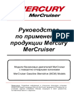 MCM Gas Product Application Manual 806697060 (RUS).pdf