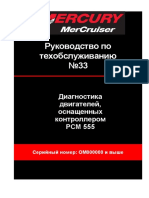 PCM 555 Diagnostics, SM33 (90-863757002-RUS).pdf