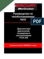 PCM 555 Diagnostics, SM33 (90-863757002-RUS).pdf