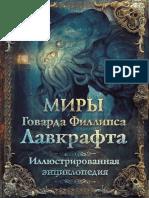 Miri_Govard_Fillipsa_Lavkrafta.pdf
