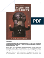 Путеводитель по оркестру и его задворкам. Зисман Владимир Александрович .pdf