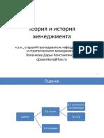 Общий менеджмент_лекции