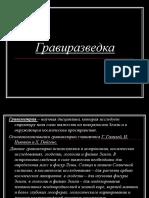 ЛЕКЦИЯ № 2 -Гравиразведка.ppt