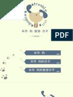 趣味卡通单身狗生活PPT模板.pptx