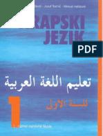 Arapski jezik za 1 razred osnovne škole