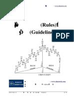 艾略特波浪理论详细的规则和指引