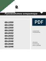 Genie-GS3246 Руководство Оператора